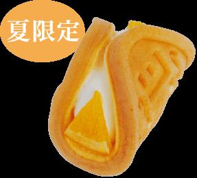 伊豆オレンジ